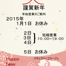 hituji2014